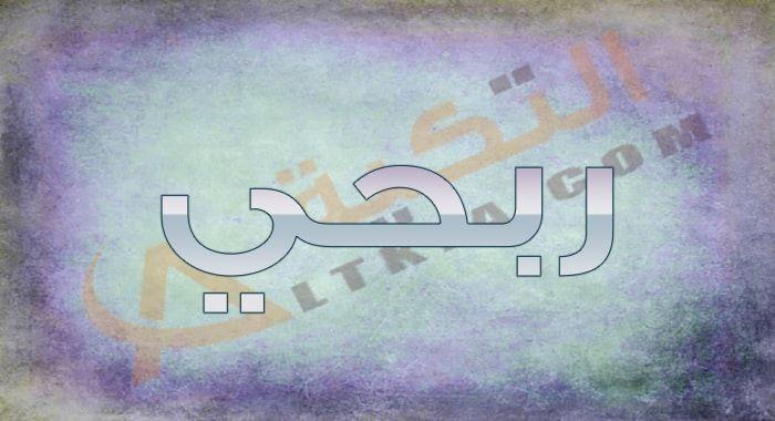 معنى اسم ربحي وصفات حامل الاسم يعد اختيار اسم المولود أحد أهم القرارت التي يتخذها الآباء والأمهات وهي أكثر الأمور التي تتسبب في Arabic Calligraphy Calligraphy