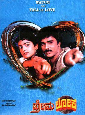 Prema Loka Kannada Movie Online - Ravichandran, Juhi Chawla, Vishnuvardhan, Ambarish, Prabhakar, Srinath and Lokesh. Directed by V Ravichandran. Music by Hamsalekha. 1987 [U]