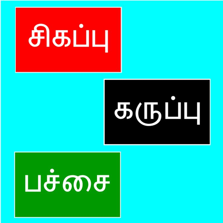 30 best tamil images on Pinterest | Activities for children, Crafts ...