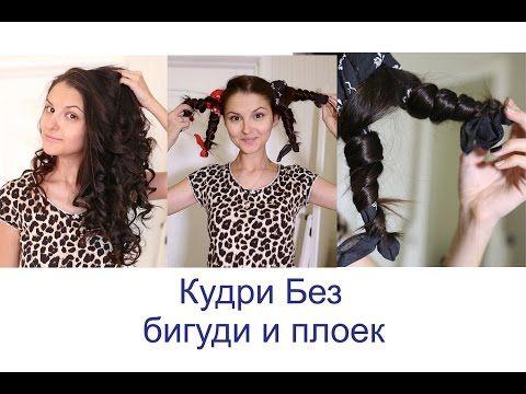 ▶ Кудри Локоны без плоек или бигуди. Без вреда для волос. - YouTube
