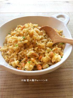 ☆秘密の鮭チャーハン☆ by ☆栄養士のれしぴ☆ [クックパッド] 簡単おいしいみんなのレシピが258万品