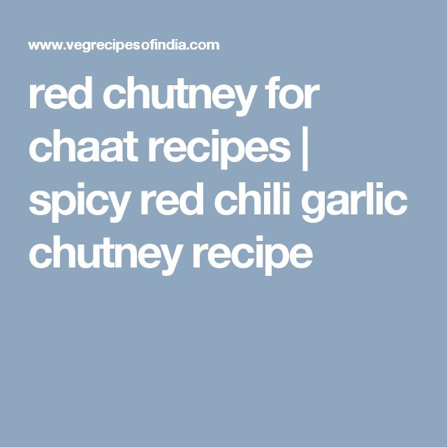 red chutney for chaat recipes   spicy red chili garlic chutney recipe