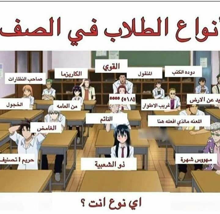 أنواع الطلاب في الصف مضحك نهفات Funny Study Quotes Fun Quotes Funny Funny Picture Jokes