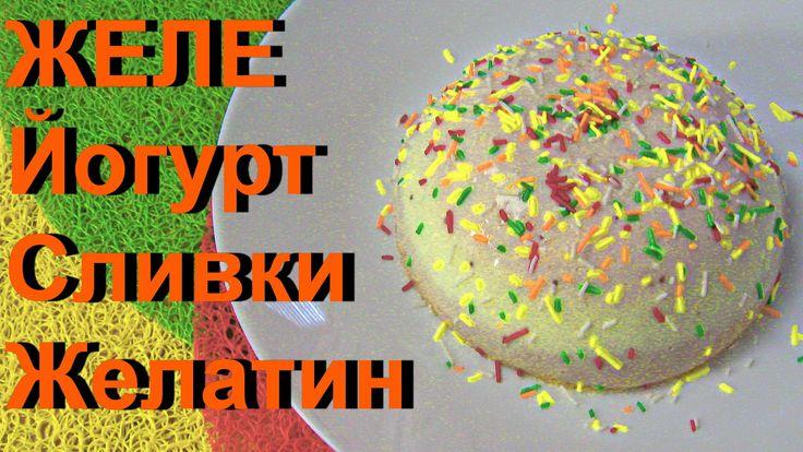 ✔ РЕЦЕПТ ЖЕЛЕ || Молочное ЖЕЛЕ из СЛИВОК, ЙОГУРТА и ЖЕЛАТИНА – Как Сделать Желе из Желатина  ИНГРЕДИЕНТЫ: - Йогурт с клубникой - Йогурт с киви - Шоколадный йогурт - Сливки - Сахарная пудра - Желатин  ПРИГОТОВЛЕНИЕ:  https://www.youtube.com/watch?v=FdrlIegvueo