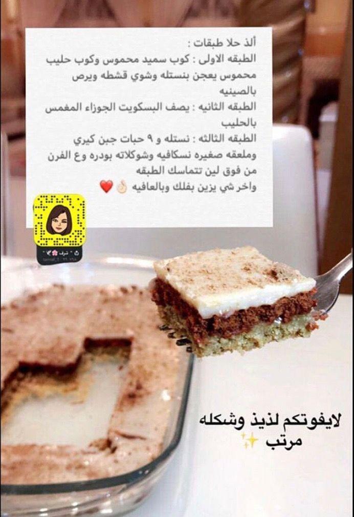 Pin By Safa Albasha On وصفات بالعربي Sweets Recipes Food Receipes Food Recipies