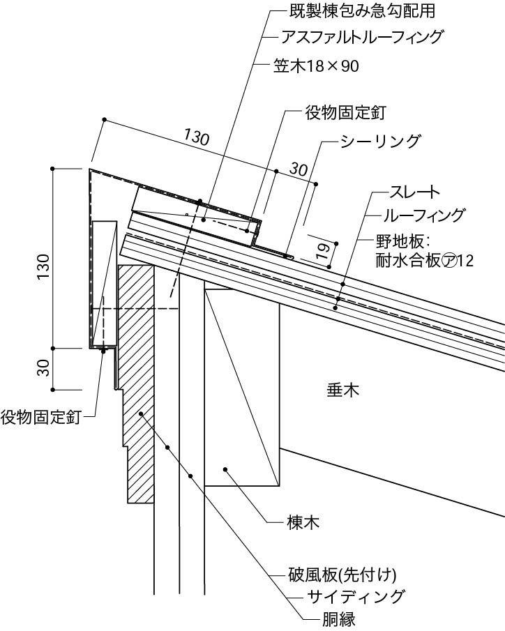 片流れ棟の納まり Original Jpg 724 905 詳細図面 施工図 家の設計