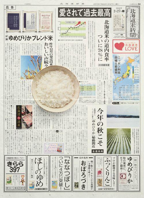 Sapporo Art Directors Club » Blog Archive » 札幌ADCコンペティション&アワード2010 入賞&入選速報