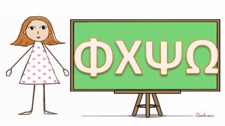 Μαθαίνω την Αλφαβήτα με την Αρίνα  | Παιδική εκπαίδευση |Greek Nursery R...