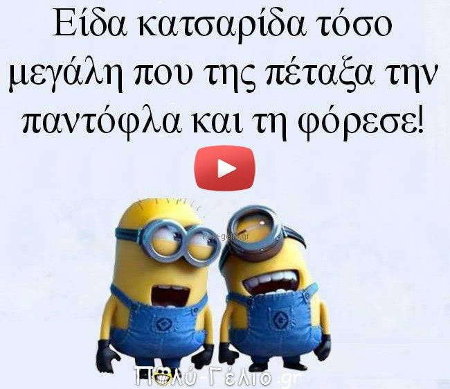 minions-greek-video.jpg (650×561)