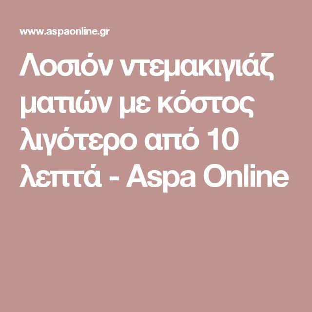 Λοσιόν ντεμακιγιάζ ματιών με κόστος λιγότερο από 10 λεπτά - Aspa Online