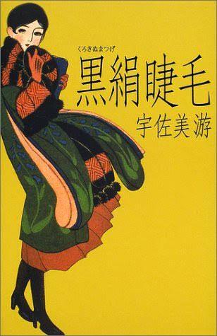 蕗谷虹児 - Google 検索
