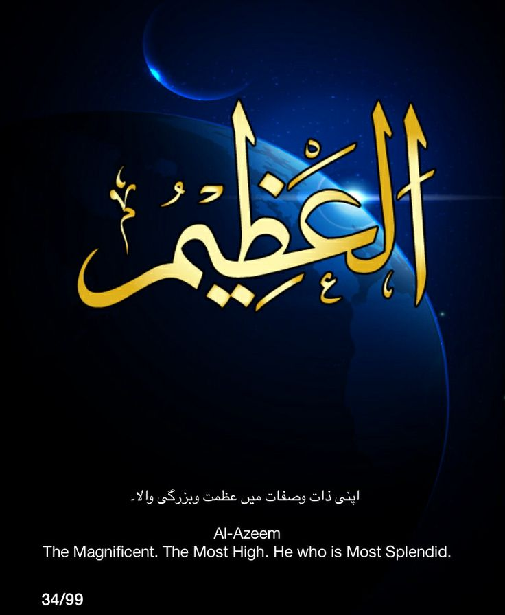 Al-Azeem.  The Magnificent.  The Most High.  He who is most splendid.