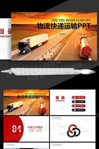 Freight Express Logistics Express Smart Transport PPT Template