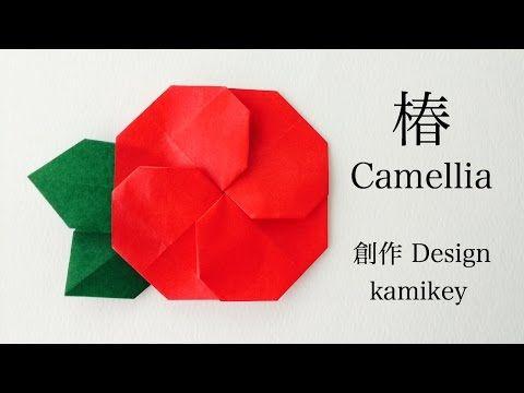 折り紙★椿 Origami Camellia - YouTube