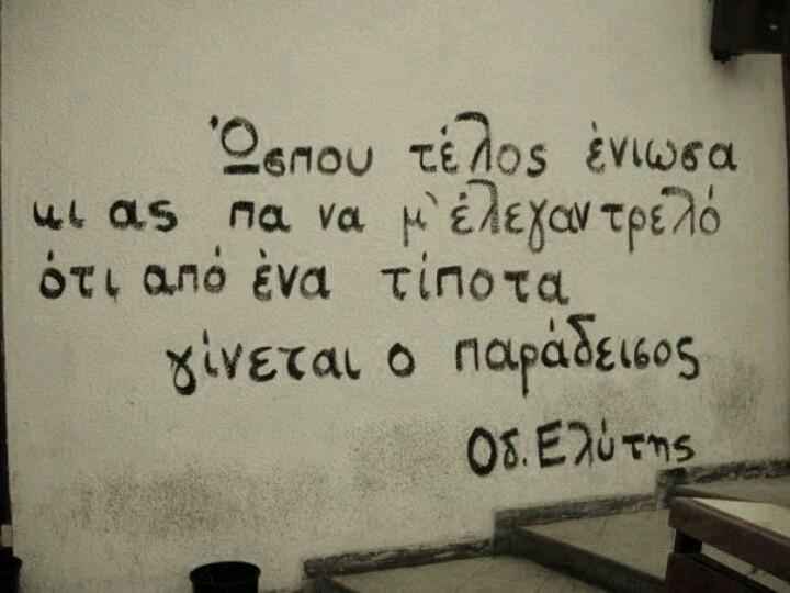 Elitis quote