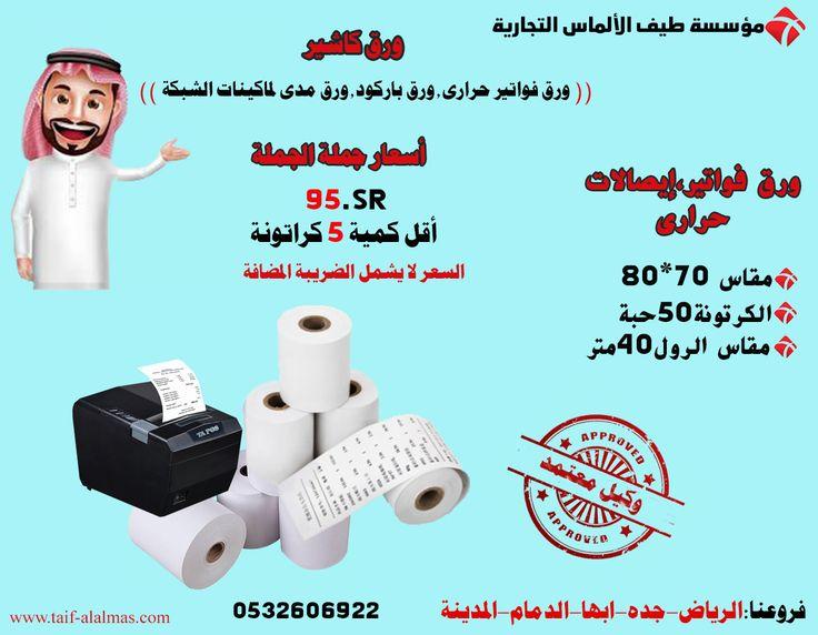 ورق فواتير Paper Holder Toilet Paper Holder Paper