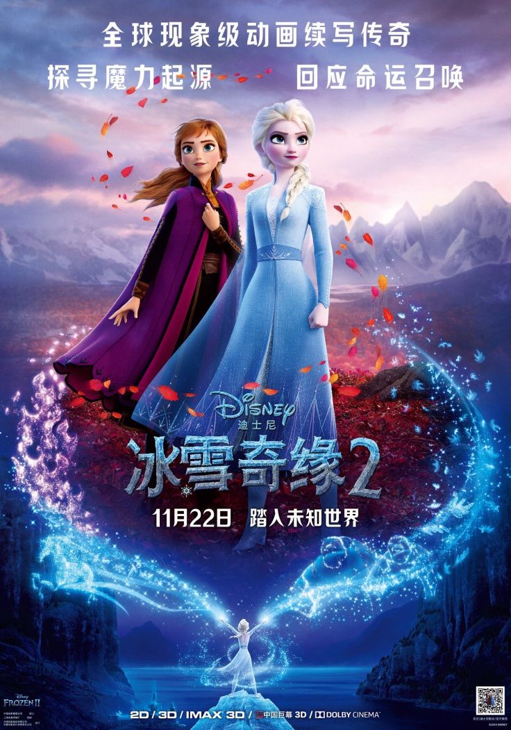 Disney Posters In China
