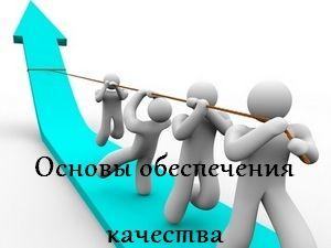 www.diplomkursovaya.ru shop osnovy-obespecheniya-kachestva vliyanie-vypolneniya-trebovanij-iso-9001-2001-na-potrebitelskie-svojstva-produkcii-predpriyatiya-alkor
