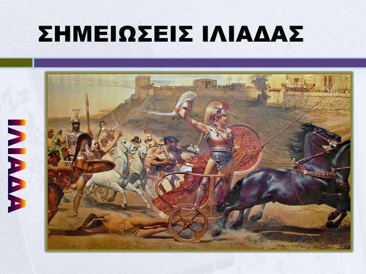 ΙΛΙΑΔΑ ΣΗΜΕΙΩΣΕΙΣ by Αλεξάνδρα Γερακίνη via slideshare