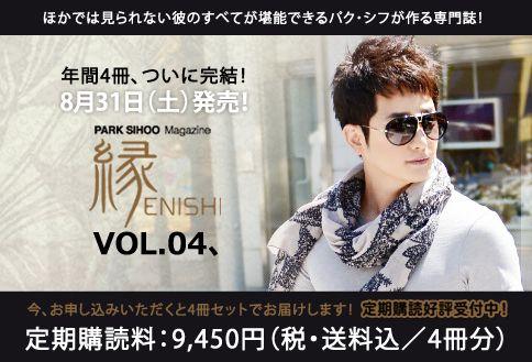 Park Shi Hoo (박시후 / Park Si Hoo) ENISHI Volume 4. Release 2013. 08. 31.