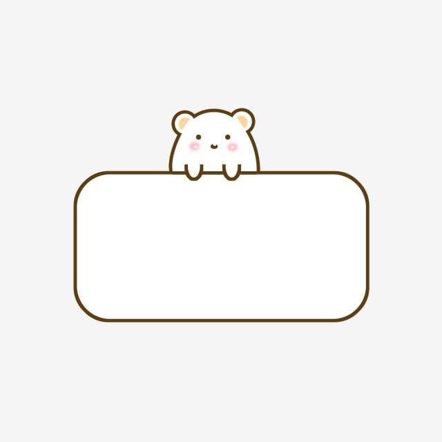 كارتون حيوان لطيف الدب شبل لينة بيضاء مستطيلة عنصر الحدود مستطيل قصاصات فنية كرتون محبوب Png وملف Psd للتحميل مجانا Cute Frames Powerpoint Background Design Cartoon Clip Art