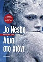 Book-o-Craze: Review: Blood On Snow by Jo Nesbo