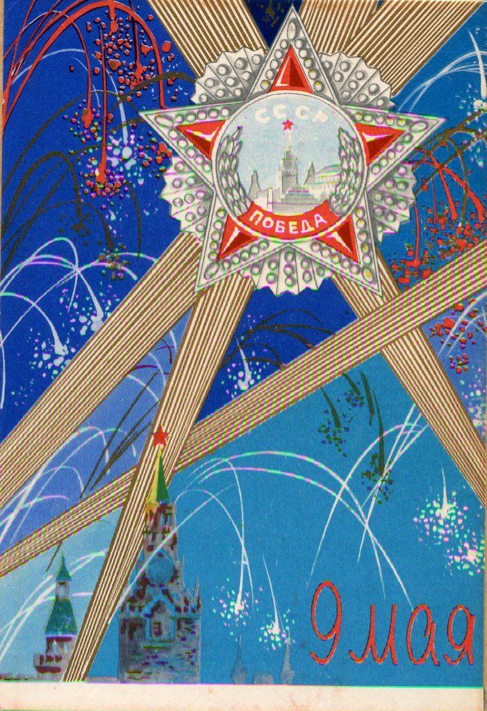 Стихами омар, открытки победа 1945 год