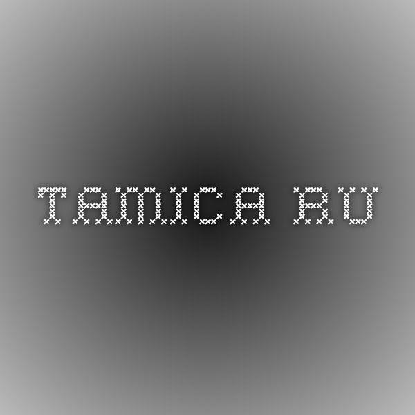tamica.ru программа по составлению узоров спицы