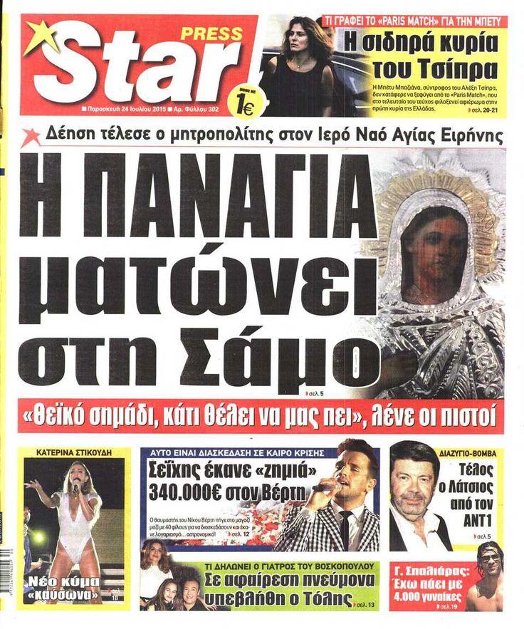 Εφημερίδα STAR PRESS - Παρασκευή, 24 Ιουλίου 2015   Newsbomb