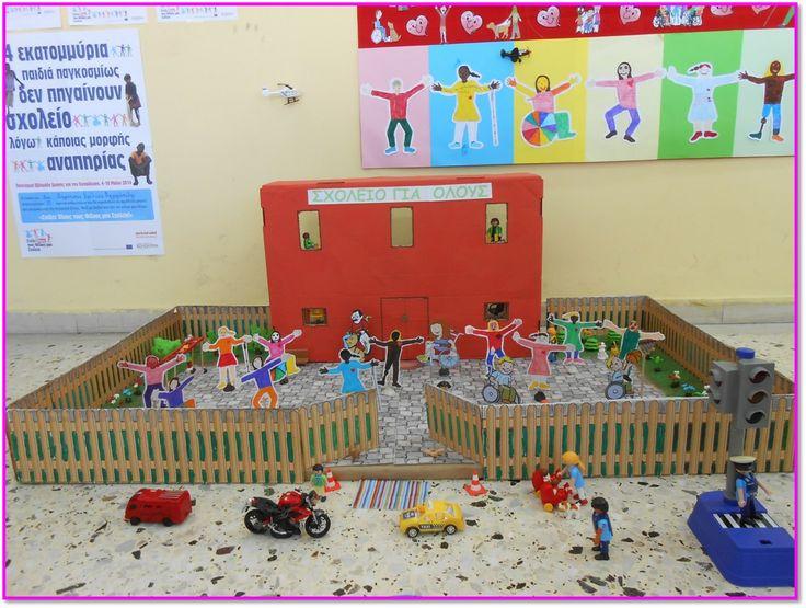 8ο Δημοτικό Σχολείο Αργυρούπολης- Τάξη Γ'1
