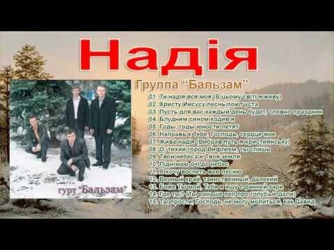 """Группа """"Бальзам """" - Надія (песни под гитару, акапелла )"""