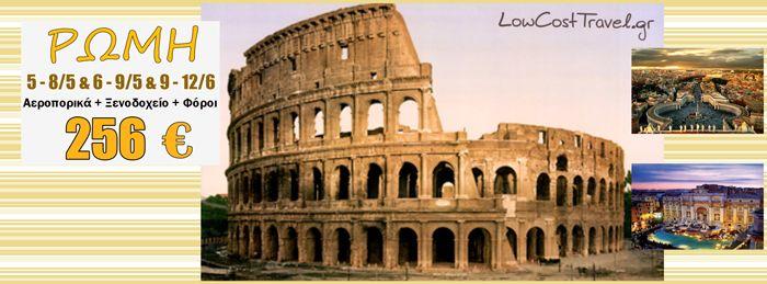 Ταξιδεύουμε στην Ρώμη με Πακέτο Ξενοδοχείο + Αεροπορικά + Φόροι, μονο με 256 € το άτομο! Η τιμή αφορά τα 4ήμερα: 5 ως 8 Μαϊου, 6 ως 9 Μαϊου και 9 ως 12 Ιουνίου 2015. Κάντε κράτηση τώρα στο τηλ. 210.5240412 ή στείλτε email: travel@kapachange.gr
