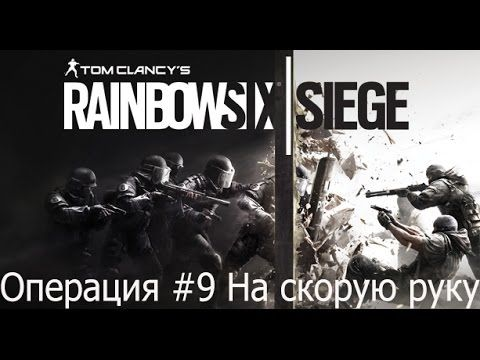 Tom Clancys Rainbow Six Siege: 09 На скорую руку