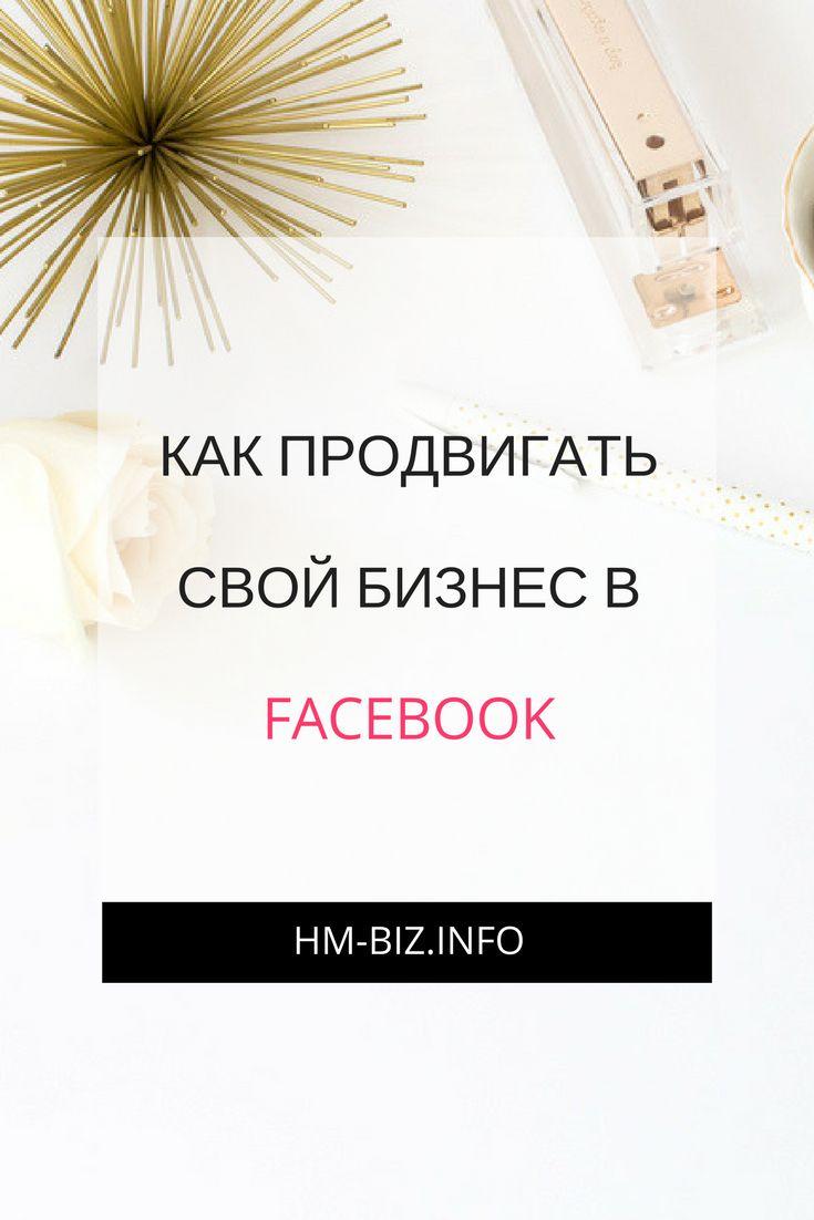 Наверняка вы слышали, что Facebook может быть отличным способом для повышения трафика на ваш магазин Etsy или свой собственный сайт.