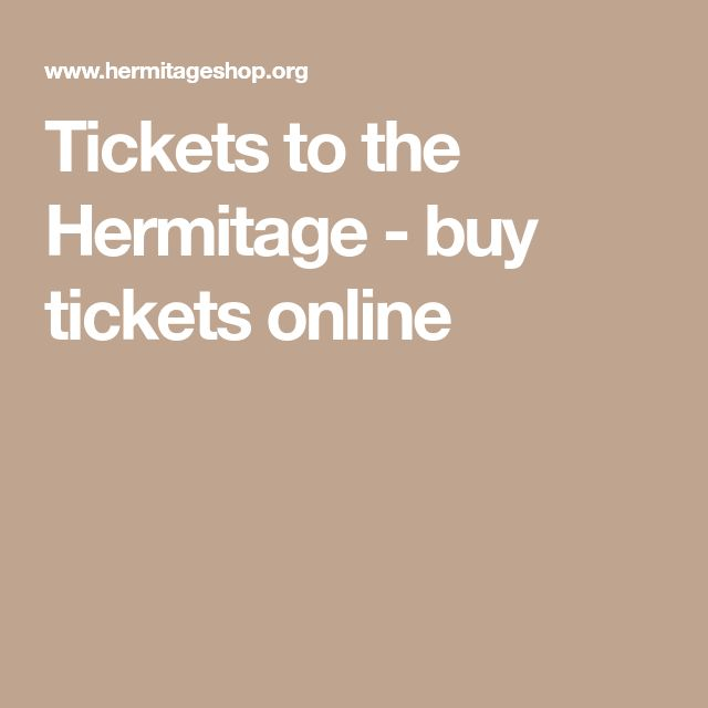 Tickets to the Hermitage - buy tickets online