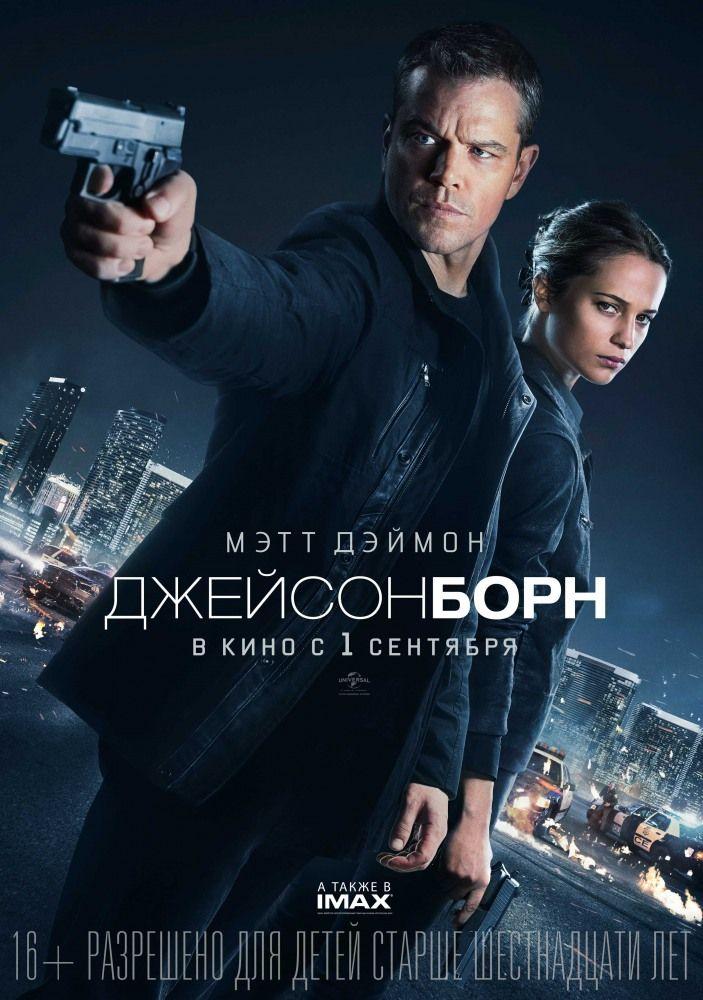 Джейсон Борн с 1 сентября 2016 в кино.