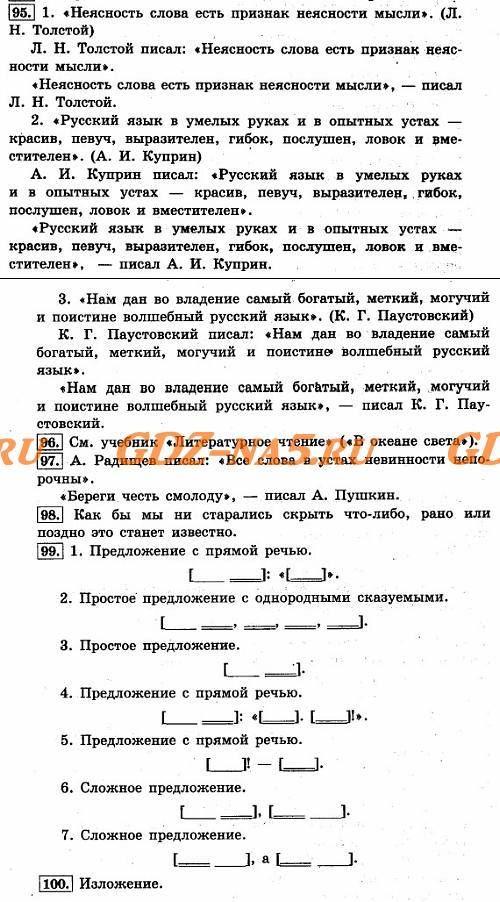 Тестовая работа по русскому языку 4 класс 1 полугодие