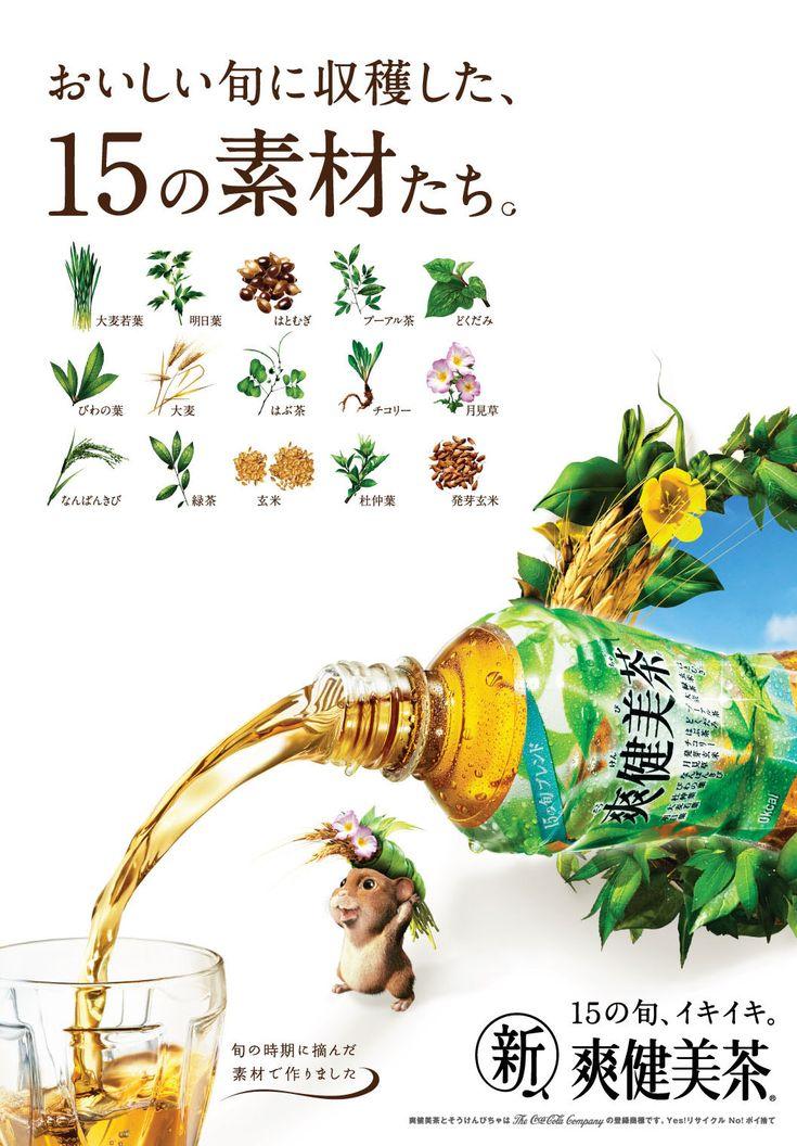 溫馨可愛 爽健美茶廣告 | MyDesy 淘靈感