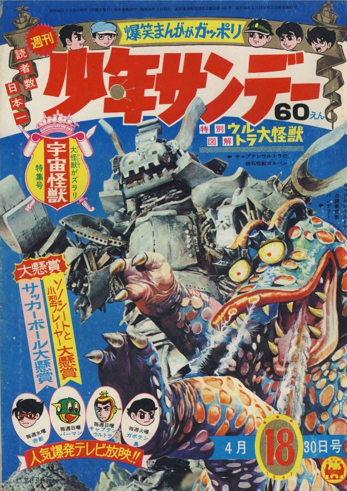 Kaiju from Captain Ultra on a Japanese kid's magazine cover