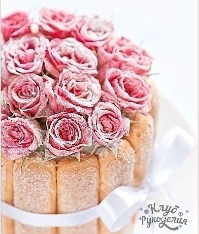 Засахаренная роза)Такими засахаренными розами сегодня довольно часто украшают торты и другие десерты.Чтобы засахарить розу нам нужно:цветок розы1 белок яичный1-2 столовых ложки сахараСпособ приготовления:1. Берем хорошо распустившуюся розу2. Без сахара слегка взбиваем яичный белок и смазываем кисочкою белком каждый лепесток, промазываем тщательно, но не толстым слоем.3. Посыпать розу сахаром, формируя и расправляя смявшиеся лепесточки.4. Ставим розочку на любую подставочку (керамические…