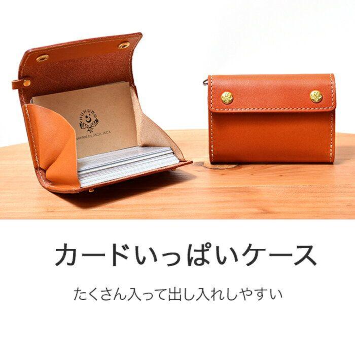 Hukuro カードいっぱいケースカードケースカード入れ栃木レザー本革新タイプ真鍮レディースメンズおしゃれ大容量25枚じゃばらポイントカードハンドメイド日本製 送料無料 名刺ケース 革カードケース レザー