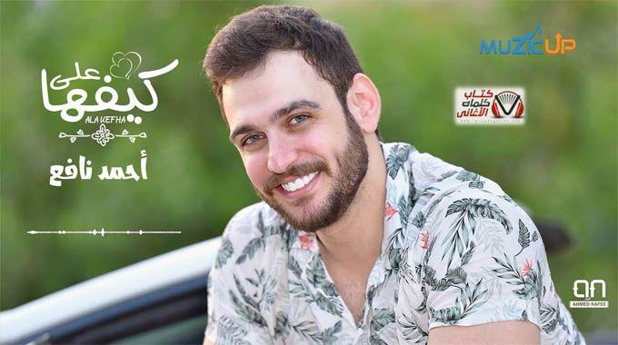 كلمات اغنية على كيفها احمد نافع Button Down Shirt Men Casual Mens Tops