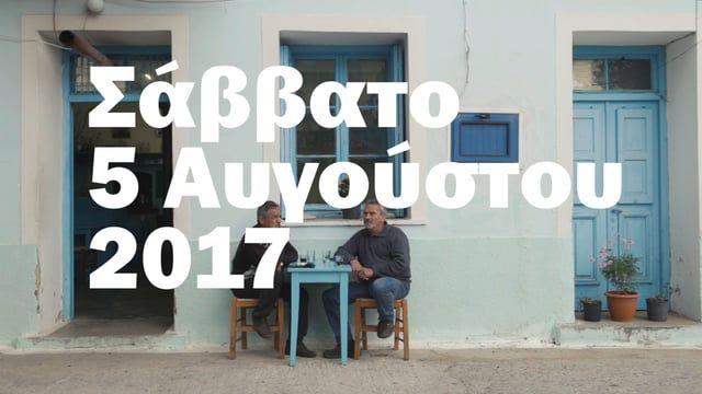 Το promo video του 4ου Ikaria Run.  Στην Ικαρία της μακροβιότητας και της ξεγνοιασιάς, αλλά και της κρίσης, στον δικό μας παράδεισο, τίποτα δεν μπορεί να διαταράξει την ηρεμία ενός απογευματινού καφέ στο καφενείο του χωριού! Ούτε καν ένας αγώνας δρόμου!  4ο Ikaria Run  Σάββατο 5 Αυγούστου 2017.  18:30 μ.μ. στην Ικαρία. Αγώνες δρόμου 5 χλμ και 10 χλμ. Εναλλακτικός περίπατος 2χλμ.   Πληροφορίες – on line εγγραφές στο https://www.ikariarun.gr Επικοινωνία στο mail: ikariarun@yahoo.gr Συμμετοχή…