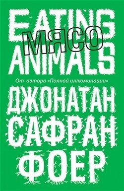 Джонатан Сафран Фоер  Мясо. Eating Animals
