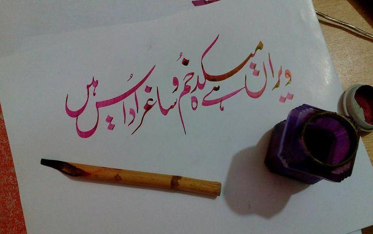 By Sajjad Khalid  #Faiz #Poetry #Urdu #Calligraphy