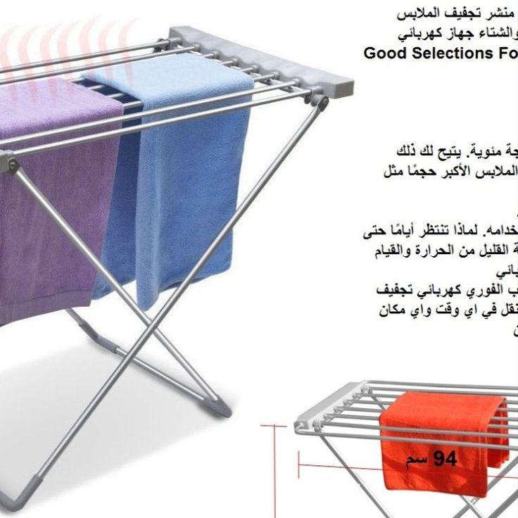 مجفف ملابس كهربائية 120 واط مجفف منشر تجفيف الملابس الفوري مثالي لتجفيف الغسيل في الخريف والشتاء Home Decor Storage Decor