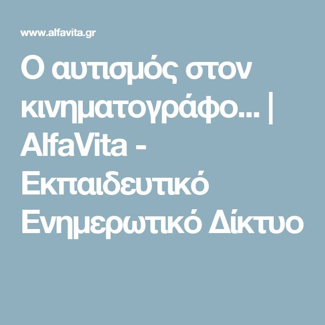 Ο αυτισμός στον κινηματογράφο...   AlfaVita - Εκπαιδευτικό Ενημερωτικό Δίκτυο