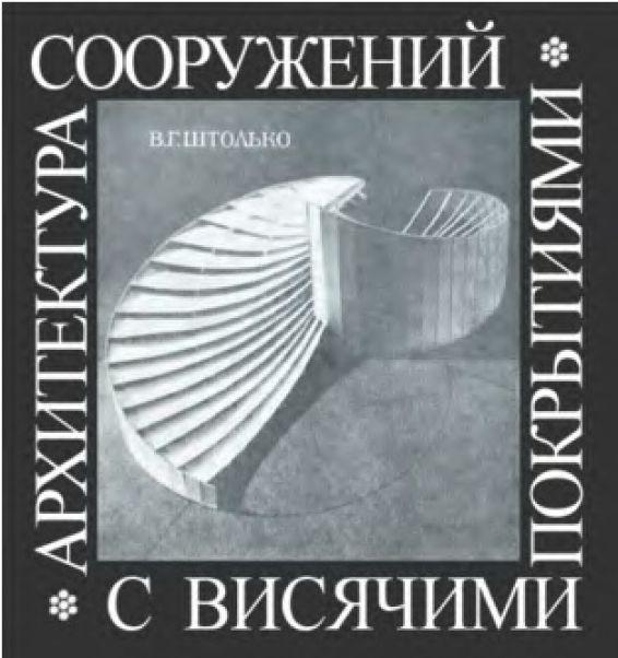 Архитектура сооружений с висячими покрытиями - В.Г.Штолько - 1979