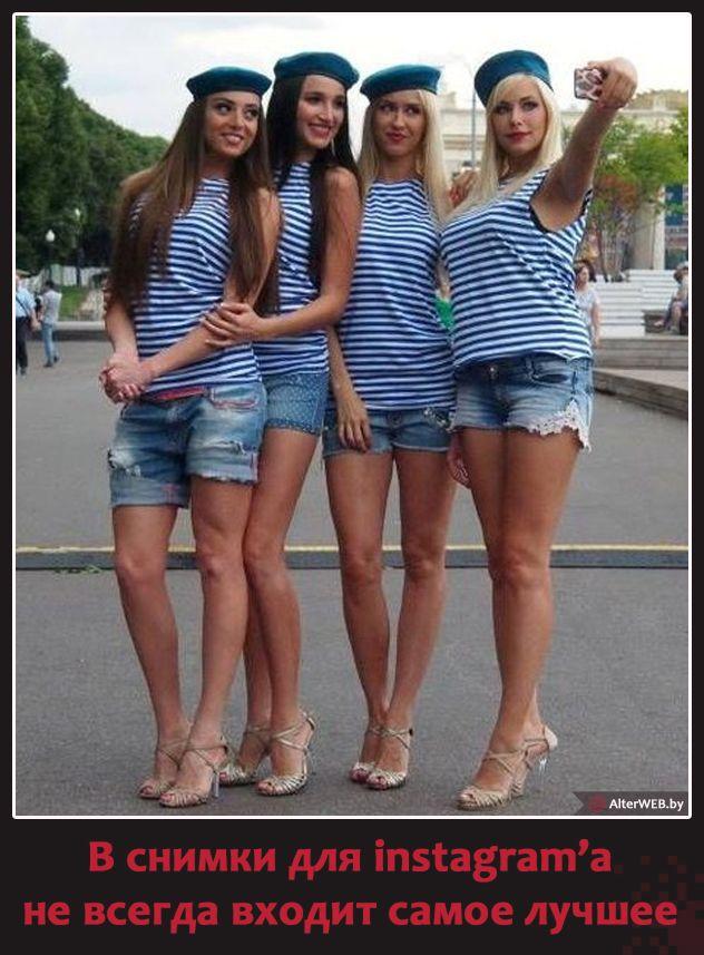 В снимки для #instagram не всегда входит самое лучшее  #юмор #красотки #девушки #лето #селфи #фото #продвижение #smm #smo #sem #вебмаркетинг