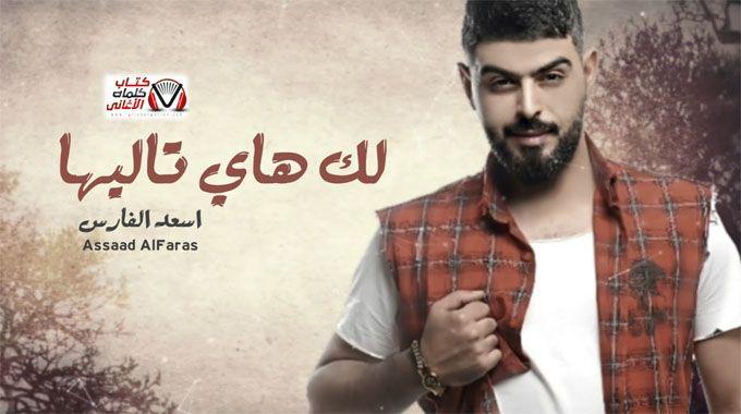 كلمات اغنية مو زينة الاخبار محمود الغياث Movie Posters Lol Fictional Characters